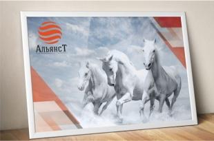 """""""Альянс-Т"""" - Плакат компании"""