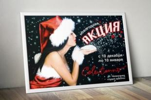 """""""Celentanno"""" - салон красоты, новогодний плакат."""
