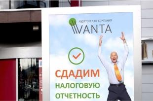 """Аудиторская компания """"ВАНТА"""", рекламный плакат."""