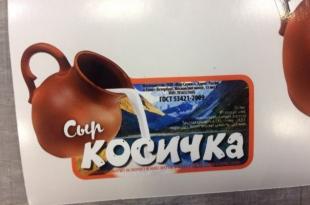 """ООО """"Еда"""" - производство сыров"""